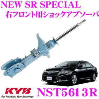 供供KYB kayabashokkuabusoba NST5613R豐田佳美(50系統)使用的NEW SR SPECIAL(新SR特別)右前台使用的1條
