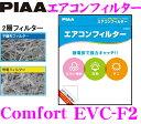 【本商品エントリーでポイント6倍!】PIAA ピア EVC-F2 Comfort エアコンフィルター