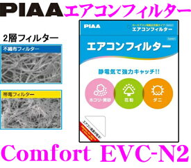 PIAA ピア EVC-N2 Comfort エアコンフィルター 【キューブ マーチ等】