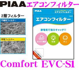 PIAA ピア EVC-S1 Comfort エアコンフィルター 【アルト エブリィ MRワゴン ジムニー ワゴンR等】