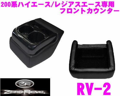 ZERO REVO RV-2 ハイエース 200系 &レジアスエース専用 フロントカウンター(ブラック) 【標準/ワイドボディー車対応】