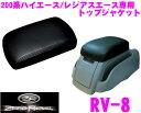 【本商品エントリーでポイント5倍!】ZERO REVO RV-8 ハイエース 200系 &レジアスエース専用 トップジャケット(ブラック) 【SUPER GL・...