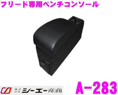 シーエー産商 コンソールボックス A-283 フリード専用ベンチコンソール