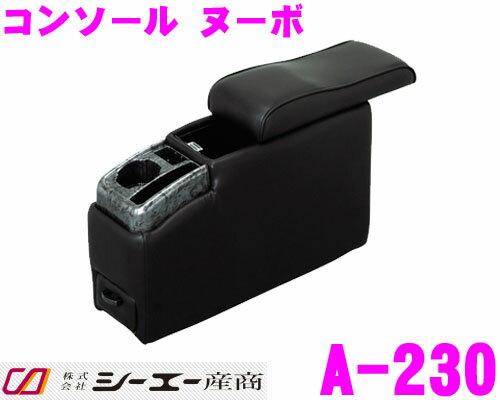 シーエー産商 A-230 コンソールボックス コンソール ヌーボ ブラック 【おもな適合車種:ステップワゴン/オデッセイ/アイシス/ポルテ等】