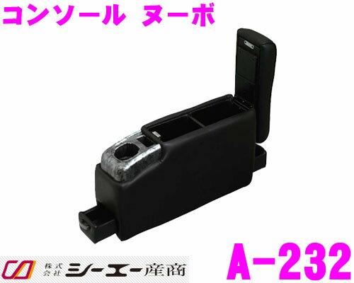 シーエー産商 A-232 コンソールボックス コンソール ヌーボ ブラック 【おもな適合車種:ファンカーゴ/アイシス/パッソ等】