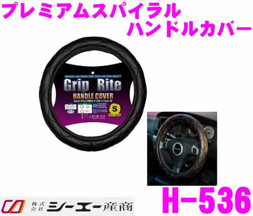 シーエー産商 H-536 プレミアムスパイラルハンドルカバー 【ブラック/ピンク サイズ:S(36.5〜38.0cm)】