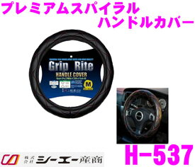 シーエー産商 H-537 プレミアムスパイラルハンドルカバー 【ブラック/ピンク サイズ:M(38.1〜39.5cm)】