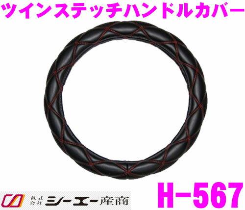 シーエー産商 H-567 ツインステッチハンドルカバー 【ブラック/レッド サイズ:S(36.5〜38.0cm)】