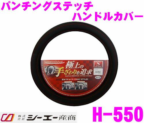 シーエー産商 H-550 パンチングステッチハンドルカバー 【ブラック/レッド サイズ:S(36.5〜38.0cm)】