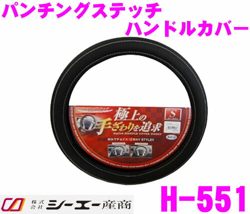 シーエー産商 H-551 パンチングステッチハンドルカバー 【ブラック/ホワイト サイズ:S(36.5〜38.0cm)】