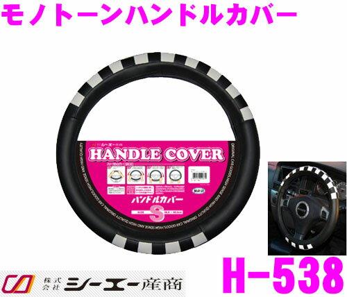 シーエー産商 H-538 モノトーンハンドルカバー 【ブラック/ホワイト サイズ:S(36.5〜38.0cm)】