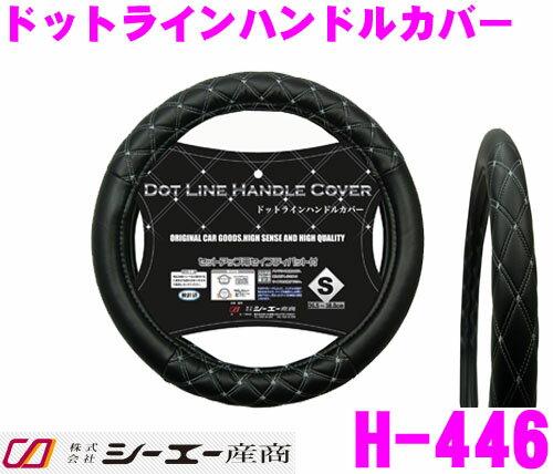 シーエー産商 H-446 ドットラインハンドルカバー 【ブラック サイズ:S(36.5〜38.0cm)】
