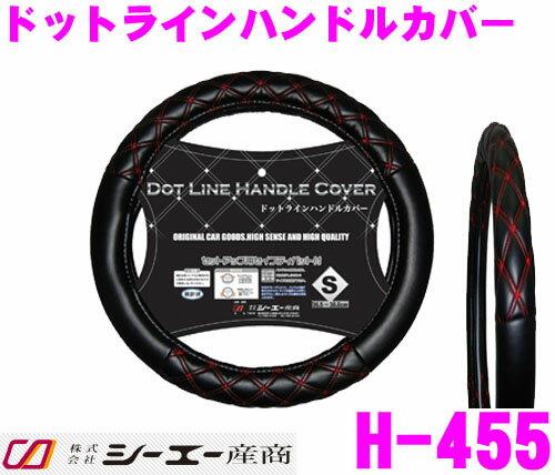シーエー産商 H-455 ドットラインハンドルカバー 【レッド サイズ:S(36.5〜38.0cm)】