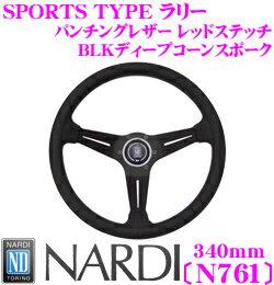 NARDI ナルディ SPORTS TYPEラリー N761 340mmディープコーンタイプステアリング 【パンチングレザー/レッドステッチ/オフセット75mm】
