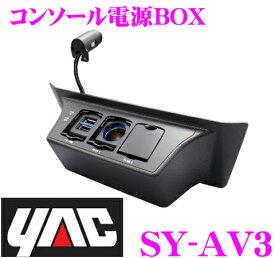 YAC ヤック SY-AV3 30系 アルファード/ヴェルファイア 専用 コンソール電源BOX 【2口ソケット/2口USB を増設】