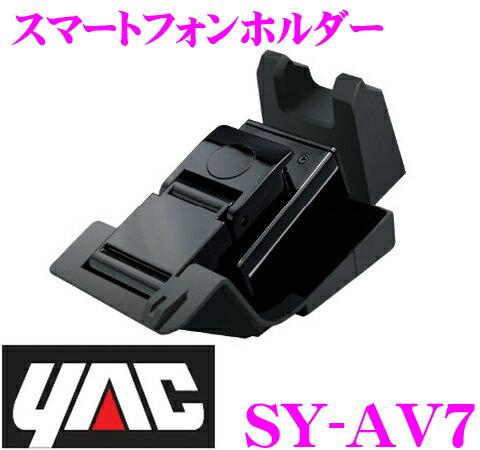 YAC ヤック SY-AV7 30系 アルファード/ヴェルファイア 専用 スマートフォンホルダー