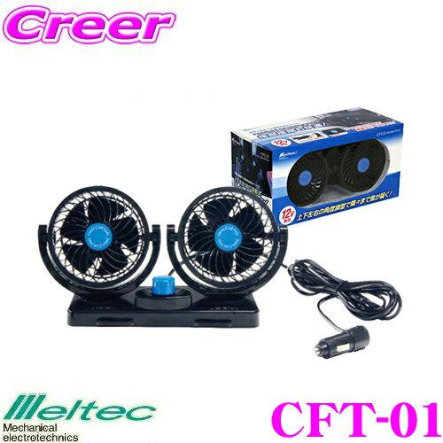 大自工業 Meltec ツインカーファン CFT-01 12V専用 車内用扇風機 ヘッドレスト取付可能