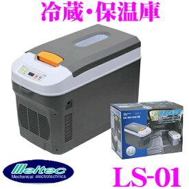 大自工業 Meltec 冷蔵庫 / 保温庫 LS-01 DC 12V / 24V車用 大容量18Lアウトドア等にぴったりの車載用冷蔵庫
