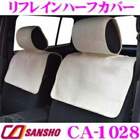 シーエー産商 シートカバー CA-1028 リフレインハーフカバー 自動車フロント用 ベージュカラー かけるだけの簡単取り付け