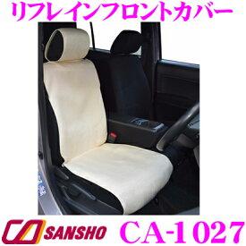 シーエー産商 シートカバー CA-1027 リフレインフロントカバー 自動車フロント用 ベージュカラー かけるだけの簡単取り付け
