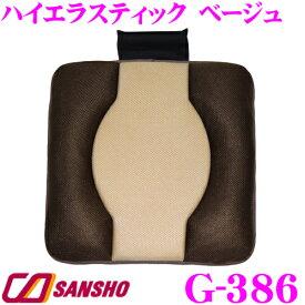 シーエー産商 クッション G-386 ハイエラスティック ベージュ