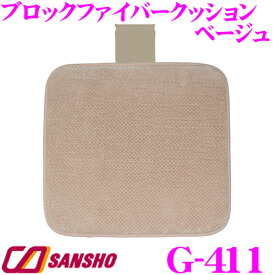 シーエー産商 クッション G-411 ブロックファイバークッション ベージュ
