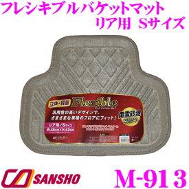 シーエー産商 フロアマット M-913 フレシキブルバケットマット リア用/Sサイズ カラー:ベージュ
