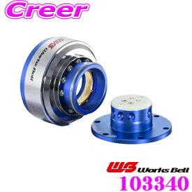 ワークスベル WorksBell ラフィックスII ブルー ボールロックシステム ラフィックス2 103340 脱着式ステアリングボス 車検対応