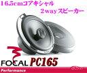 FOCAL フォーカル PC165 16.5cmコアキシャル2way車載用スピーカー 【取付内径140mmでカロッツェリア アルパインのバッ…