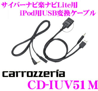 Carrozzeria ★ CD-IUV51M iPod/iPhone用音頻数據連接線