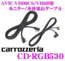 カロッツェリア CD-RGB530 AVIC-VH09CS/VH09用34/10ピンRGBケーブルセット