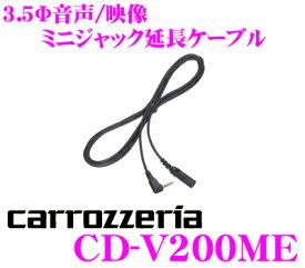 カロッツェリア CD-V200ME ミニジャック延長ケーブル(AV用)