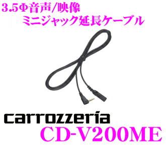 Carrozzeria ★ CD-V200ME 音頻延長線 3.5mm延長線