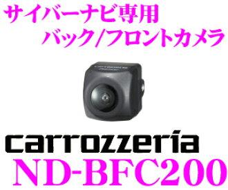 Carrozzeria ★ ND-BFC200 超小型後置摂像頭(可作前置摂像頭)