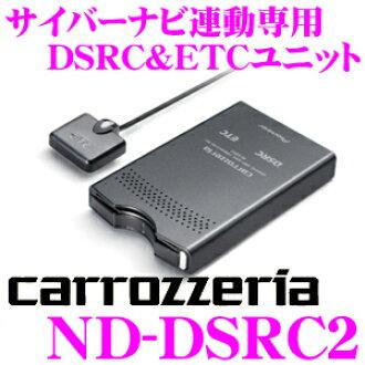 Carrozzeria ★ ND-DSRC2 Cyber Navi用 DSRC&ETC装置 天線分離式