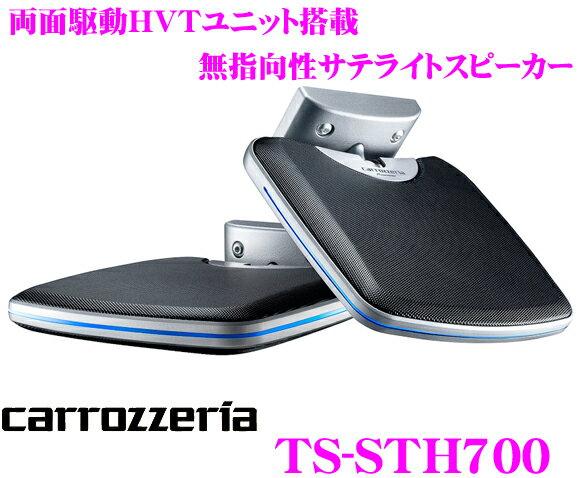 カロッツェリア TS-STH700 両面駆動HVT方式採用 無指向性超薄型車載用サテライトスピーカー