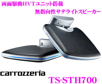 Carrozzeria ★ TS-STH700 Double-Sided Drivers with HVT(Horizontal-Vertical Transforming) Technology built-in Satellite Speakers Ultra-Thin