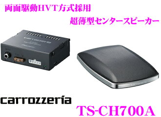 Carrozzeria ★ TS-CH700A Double-sided Drivers with HVT(Horizontal-Vertical Transforming) Technology built-in  AV Center Speakers (200W Amplifier built‐in) Ultra-Thin