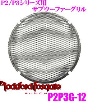 RockfordFosgate 락 포드 PUNCH P2P3G-12 P2/P3시리즈 30 cm서브우퍼용 넷 그릴