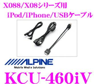 알파인 KCU-460 iV VIE-X088V/X088/X08V/X08S용 iPod/iPhone/ USB 대응 케이블
