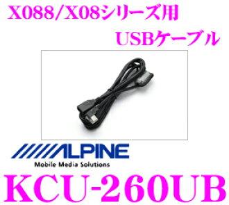 支持供Alpine Electronics KCU-260UB VIE-X088V/X088/X08V/X08S使用的USB的电缆