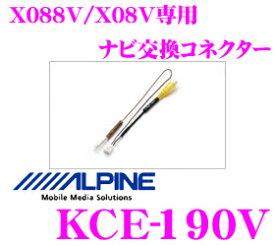 アルパイン KCE-190V VIE-X088V/X08V用 RCA接続リアビジョン用 ナビ交換コネクター