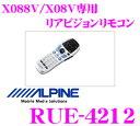アルパイン RUE-4212 VIE-X088V/X08V用 リアビジョンリモコン