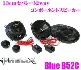 herikkusu HELIX Blue B52C 13cm分離2way音箱