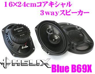 herikkusu HELIX Blue B69X 16*24cm橢圓koakisharu 3way車載用音箱