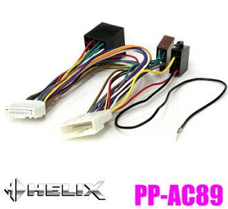 MATCH 매치 Plug&Play PP-AC89 프로세서 앰프용 오프션닛산 20 핀 커넥터 자동차용 어댑터 케이블