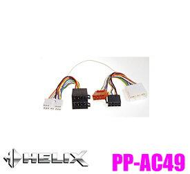 MATCH マッチ Plug&Play PP-AC49 プロセッサーアンプ用オプション スバル 14ピンコネクター車用 アダプターケーブル