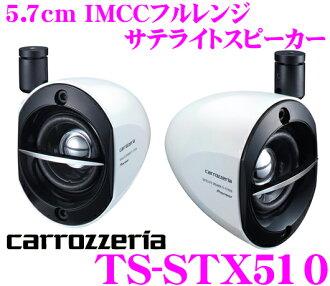 Carrozzeria ★ TS-STX510 IMCC Full-Range Satellite Speakers 5.7 cm