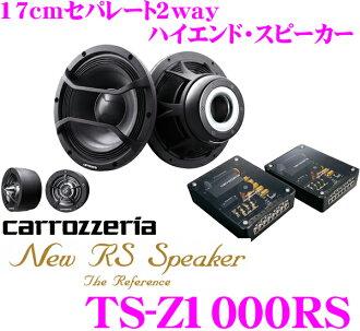 Carrozzeria ★ TS-Z1000RS 17cm 2way 部件式揚声器 套装喇叭
