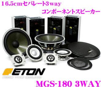 ETON伊顿MGS-180 3WAY 16cm分离3way車載用音箱